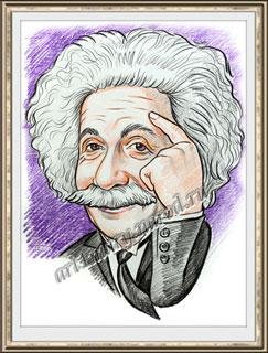 Альберт Эйнштейн, дружеский шарж на великого Физика, создателя теории относительности.